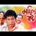 Bangla Natok | Mofiz Kot | Mosharraf Karim | Mim | Faruk Ahmed | 2019