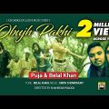 Obujh Pakhi | Puja | Belal Khan | Official Music Video | Bangla Hit Song
