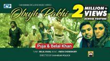 Obujh Pakhi | Puja | Belal Khan | Official Music Video | Bangla Hit Song