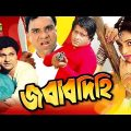 Jobabdihi | Full Movie | HD1080p || ft Shabana | Alamgir | Ferdous | Monica Bedi | Bangla Movie