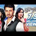 Dui Prithibi | Bangla Full Movie | Alamgir | Shakib Khan | Apu Biswas | Ahana | Bangla Film