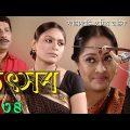 Bangla Natok | Utshob | Ep – 34 | Rahmat Ali, Intekhab Dinar, Chitralekha Guha | বাংলা নাটক