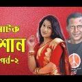 Shosan  || শশ্বান  || Ep- 02||  Bangla Natok || Hasan Masud || Dipa Khandoker || Moubd 2019