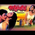 Parinati | পরিণতি | Bengali Movie | Abhishek Chatterjee