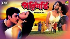 Parinati | পরিণতি | Bengali Movie | Abhishek Chatterjee