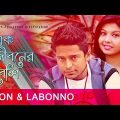 Ek Jiboner Beshi | Milon | Labonno |  Bangla Song 2017 | Music Video | ☢☢ EXCLUSIVE ☢☢