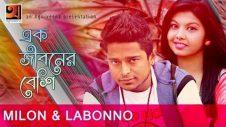 Ek Jiboner Beshi | Milon | Labonno |  Bangla Song 2017 | Music Video | ☢☢ EXCLUSIVE ☢☢