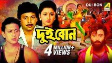Dui Bon | দুই বোন | Bengali Full Movie | Rachana, Siddhanta