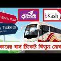 বাংলাদেশ টু কলকাতা বাস টিকিট অনলাইন Bangladesh To Kolkata Bus Ticket Buy Online #KolkataTicket
