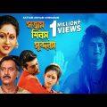 Satyam Shivam Sundaram | Bengali Movie | Prosenjit, Indrani Haldar
