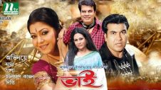 Bangla Movie: Bhai | Manna, Champa, Diti, Ilias Kanchan | Bangla Full Movie