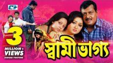 Shami Vaggo | Bangla Full Movie | Dipjol | Reshi | Amin Khan | Dighi | Ali Raaz | Miju Ahmed