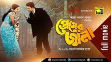 Premer Jala | প্রেমের জ্বালা | Ferdous & Shabnur | Bangla Full Movie