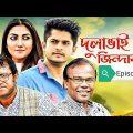 Bangla Natok 2019 | Comedy Natok 2019 | Akhomo Hasan | Babu | Niloy | Dulavai Zindabad | Episode 86