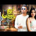 Mr. Ojuhat   Ep 05   ft. Afran Nisho, Tanjin Tisha   Eid Special Drama Serial   Eid Natok 2019