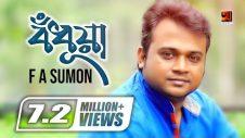 Bodhua | F A Sumon |  New Bangla Music Video 2017 | ☢☢ EXCLUSIVE ☢☢