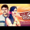 Harano Manik (হারানো মানিক) | Bangla Full Movie | Alamgir, Bulbul Ahmed, Bobita, Rozina