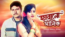Harano Manik (হারানো মানিক) | Bangla Full Movie | Alamgir, Bulbul Ahmed, Bobita, Rozina