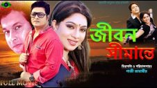 Bangla Full Movie | Jibon Shimante | Shabnur | Ferdous | Bappa raj | don