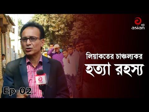 গাজীপুরে লিয়াকতের চাঞ্চল্যকর বিচার প্রসঙ্গ | Undercover Bangla Investigation Program | Wanted EP 02