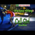 call girl ( কল গার্ল ) গল্প নয় সত্য ঘটনা | Bangla natok shortfilm 2018 | S M Durjoy | Shopno chowa