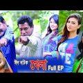 ঈদ টেলিফিল্ম খেলা | EID Telefilm – Khela | Eid Natok 2019 | Bangla Drama | Eid Natok