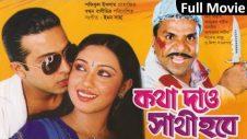 Kotha Dao Sathi Hobe | Shakib Khan | Opu Biswas | Bangla Full Movie