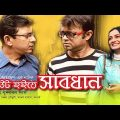 TAUT HOITE SHABDHAN | টাউট হইতে সাবধান | Akhomo Hasan, chanchal, Aparna | New Bangla Natok 2019