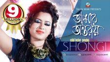 Shongi – AMAR ONTORAY | আমার অন্তরায় | Bangla New Song 2016 | Official Music Video – Sangeeta