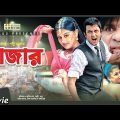 Bazar – বাজার | Bangla Movie | Amin Khan | Moyuri | Misha Showdagor