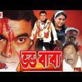 Bhondo Baba | ভন্ড বাবা | Manna | Moushumi | Humayan Faridi | Manna Bangla Full Movie
