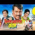 Rikshawalar Chele | Bangla Full Movie | Dipjol | Resi | Dighi | Romana | Misha Shawdagor | Shiba