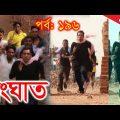 Bangla Natok | Shonghat | EP – 196 | Ahmed Sharif, Shahed, Humayra Himu, Moutushi, Bonna Mirza