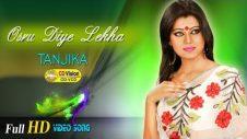 Osru Diye Lekha Ei Gaan | Sabina Yasmin | Tanjika | Bangla music video | CD Vision