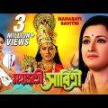Mahasati Savitri | মহাসতী সাবিত্রী | Bengali Devotional Movie | Rachana
