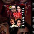 Laal Kuthi । লাল কুঠি | Bengali Movie | Ranjit Mallick,Tanuja