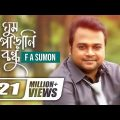 Ghum Parani Bondhu | F A Sumon | New Bangla Music Video  | ☢☢ EXCLUSIVE ☢☢