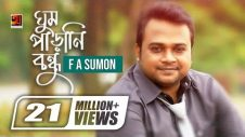 Ghum Parani Bondhu | F A Sumon | New Bangla Music Video  | ☢☢ EXCLUSIVE ☢☢
