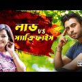 Apurbo New Natok 2019 | Love Vs Sacrifice | Apurbo | Nowshin | Samia | Bangla New Natok 2019