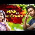 Apurbo New Natok 2019 | Love Vs Sacrifice | Apurbo | Nowshin | Samia | Bangla New Natok 2019