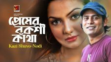 Premer Nokshikatha | Kazi Shuvo & Nodi | New Bangla Song 2019 | Official Lyrical Video
