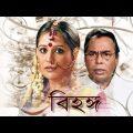 Bihongo | Bangla Natok | Channel i | Humayun Faridi | Api Karim | Arif Khan