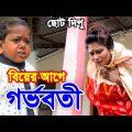 বিয়ের আগে গর্ভবতী ছোট দিপু | Biyer Agey Gorvoboti | Choto Dipu Koutuk | Bangla Comedy Natok