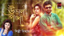 Ural Ponkhi | Shilpi Biswas | Music Video | Bangla New Song 2017