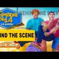 Behind The Scene | Bangla Comedy Natok | Tawhid Afridi | Barishailla Monu | বরিশাইল্লা মনু | Natok