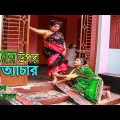 জীবন বদলে দেয়া একটি শর্টফিল্ম | অনুধাবন | Onudhabon | Episode 81 | Bangla Natok Short Film 2019