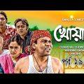 Khowar | খোয়াড় । EP 19-20 | Chanchal Chowdhury | AKM Hasan |Bangla Comedy Natok 2019 |3star Drama