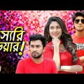 Bangla New Natok 2019 | Sorry Dear | Tausif | Jovan | Mehzabin