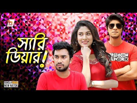 Bangla New Natok 2019   Sorry Dear   Tausif   Jovan   Mehzabin