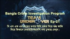 Crime Investigation Program Team Undercover News 24 Ep 21